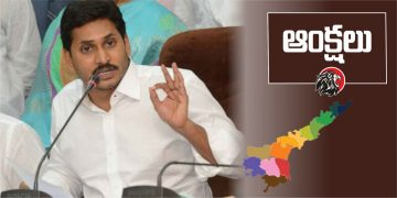 Reorganisation of AP districts delay - www.theleonews.com