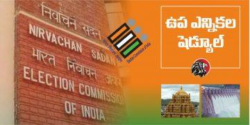 నాగార్జునసాగర్ - తిరుపతి ఉప ఎన్నికలు - www.theleonews.com