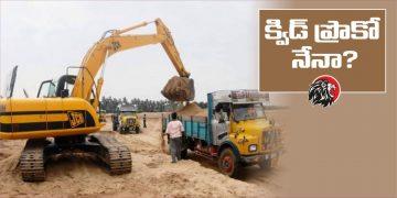 ఇసుకలో తైలం ఆళ్ల అండ్ కో కంపెనీకి - www.theleonews.com