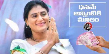 Y S Sharmila Political Party - www.theleonews.com