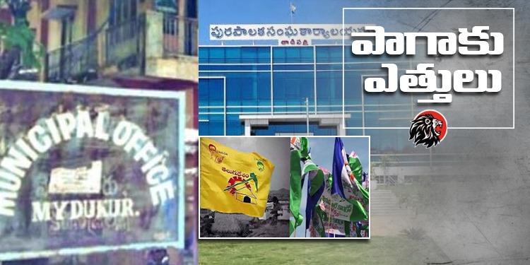 వైసీపీ 'పవర్ 'పాలిటిక్స్ - theleonews.com