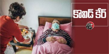 Home Isolation Tips for Covid Patients in telugu - www.theleonews.com