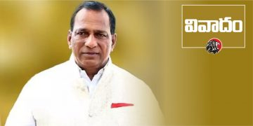 Another Allegation on Minister Mallareddy - www.theleonews.com