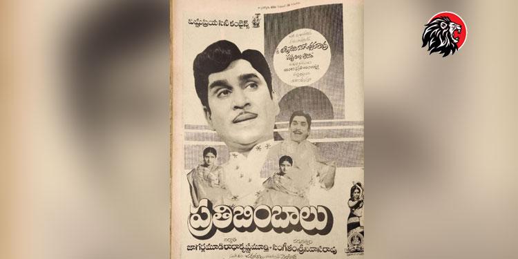 ANR starrer prathibimbalu movie - www.theleonews.com