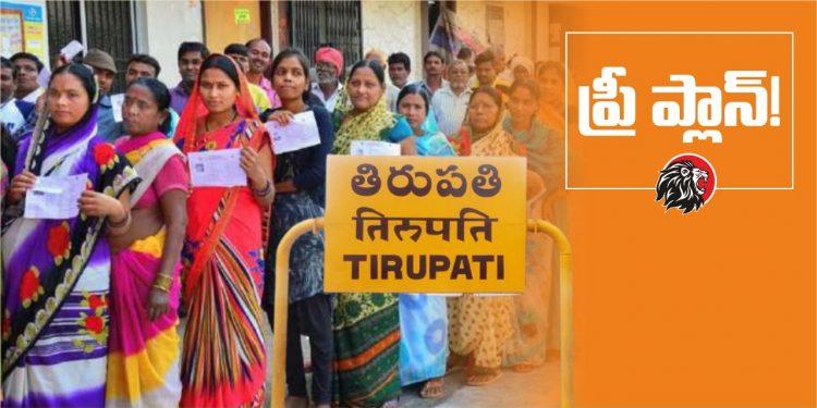 fake votes in tirupati polling - www.theleonews.com