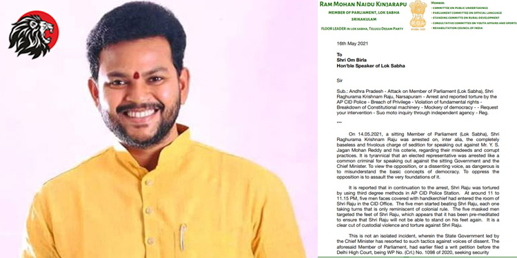 Mp rammohannoidu wrote letter to LS speaker about raghurama incident