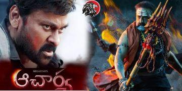 Box Office Fight Between Acharya And Akhanda