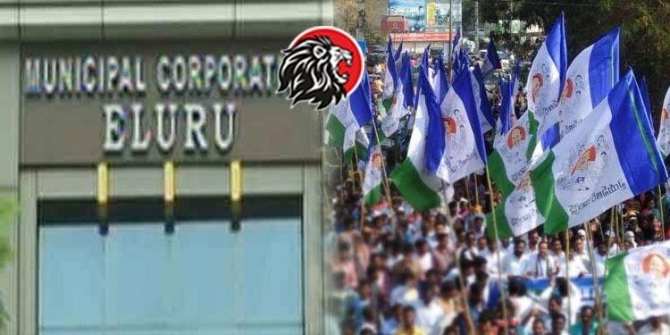 Eluru Municipal Corporation