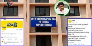 Jagan's Bail Revocation Petition