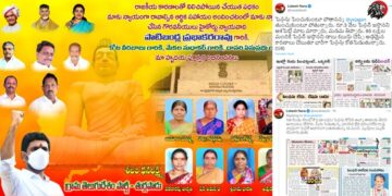 Nara Lokesh Has Started A Fight Over Cuttings In Old Age Pensions